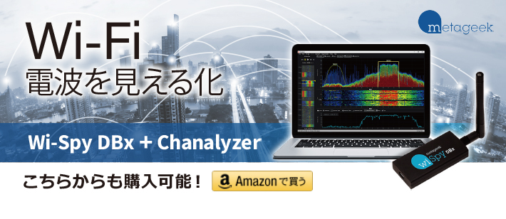 【MetaGeek】Wi-Spy DBx + Chanalyzer amazonにて特価キャンペーン実施中!